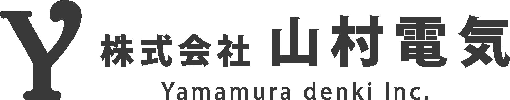 福岡県春日市、糟屋郡、博多区で電気工事・オール電化などは株式会社山村電気